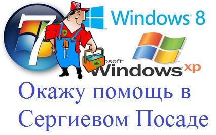 Установлю, переустановлю, воcстановлю Windows, программы, антивирус.