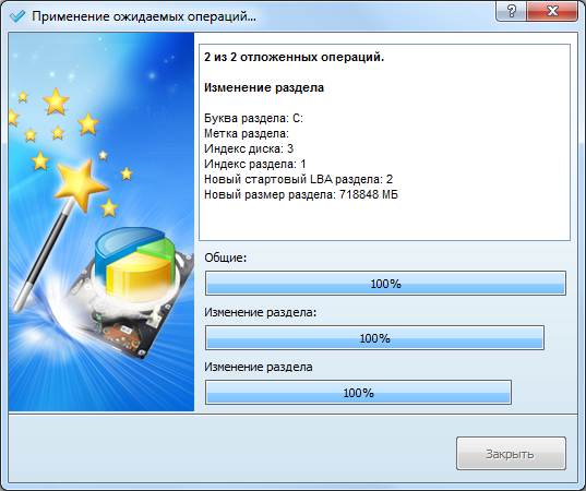 Програмку minitool partition wizard home edition