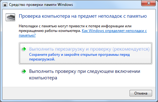 Тестирование оперативной памяти в Windows 7 http://shparg.narod.ru/index/0-19