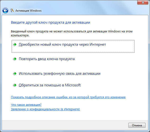Активация Windows 7 http://shparg.narod.ru/index/0-2