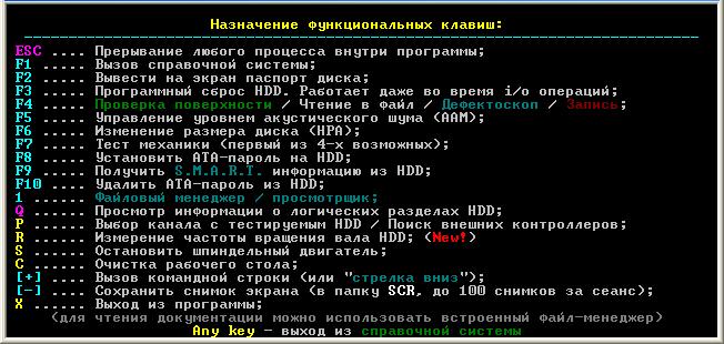 Программу проверки жесткого диска из dos