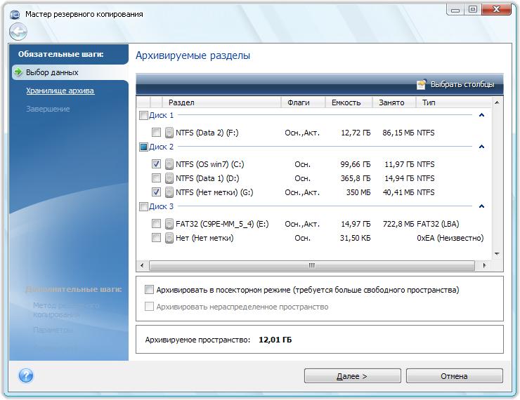 Как сделать копию данных с жесткого диска
