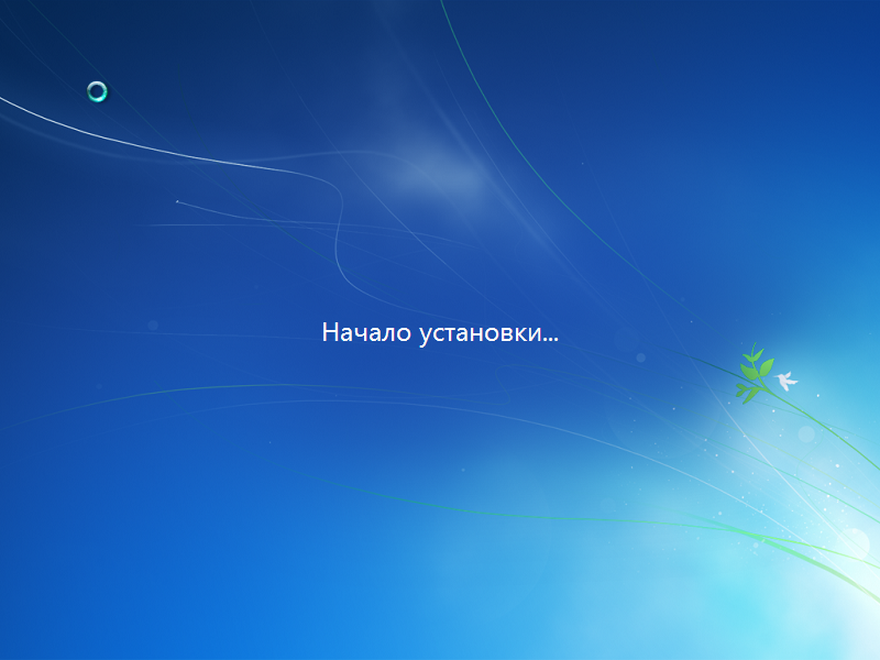 Установка Windows 7 с жесткого диска. http://shparg.narod.ru/index/0-26