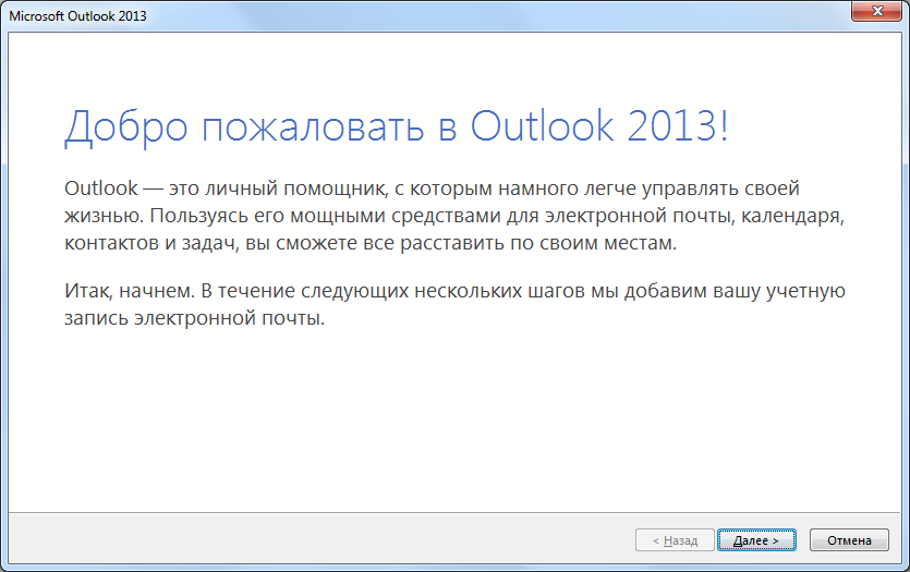 Настройка Microsoft Office Outlook 2013 http://shparg.narod.ru/index/0-32