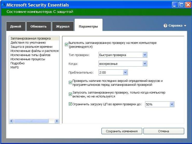 Установка, настройка и работа Microsoft Security Essentials http://shparg.narod.ru/index/0-33