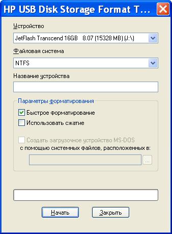 онлайн форматирование флешки