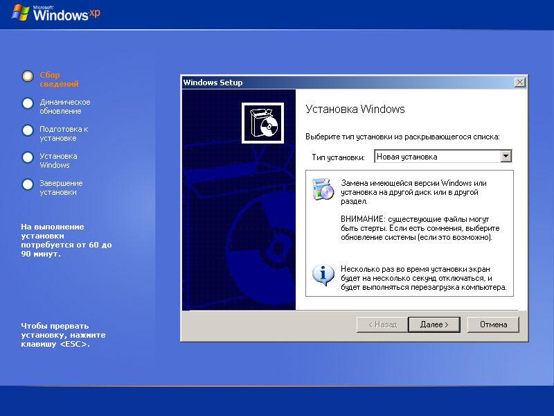 установить windows xp с жесткого жиска
