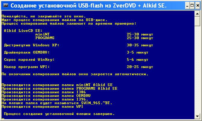 Персональный сайт - Создание загрузочной флешки для установки сборки ZverDVD Windows XP.
