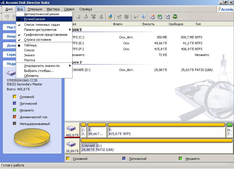 Acronis disk director suite v9 0 build 538 deviant