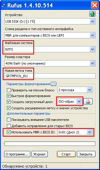 Загрузочная флешка Windows