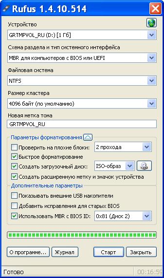 [Изображение: 7_windows_xp_rufus.png]