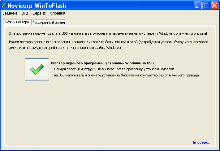 Wintoflash Инструкция Windows Xp - фото 4