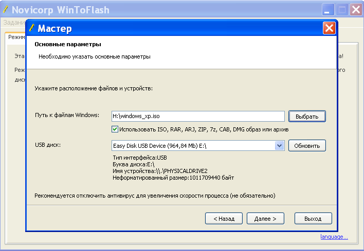 Novicorp wintoflash 0.7.0009 beta