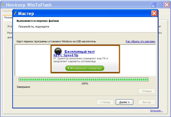 Wintoflash инструкция windows 7