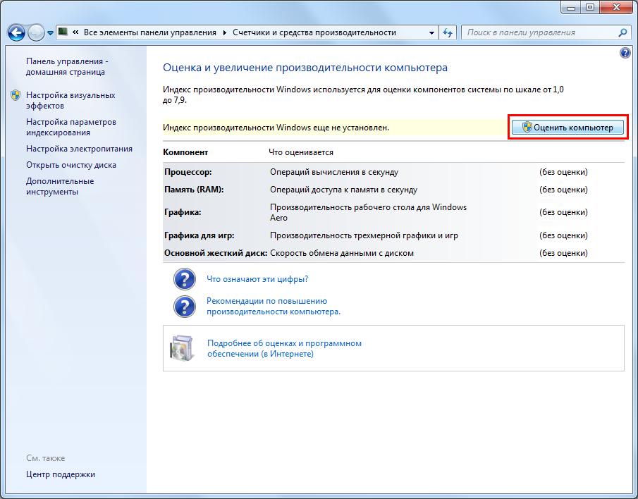 Счетчики Производительности Windows 7